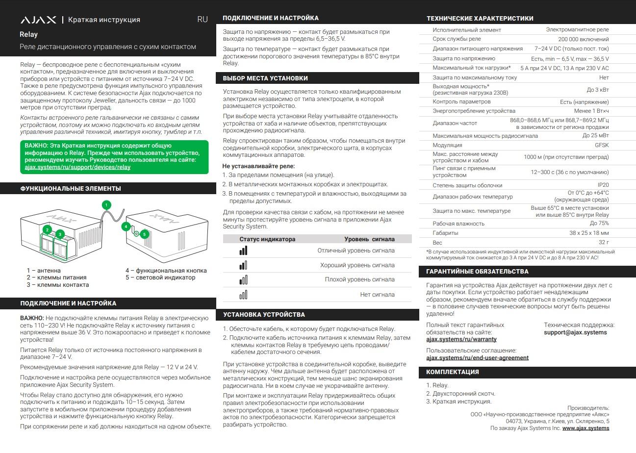 Контроллер умного дома Ajax Беспроводное реле с сухим контактом Relay для управления приборами, черный Ajax