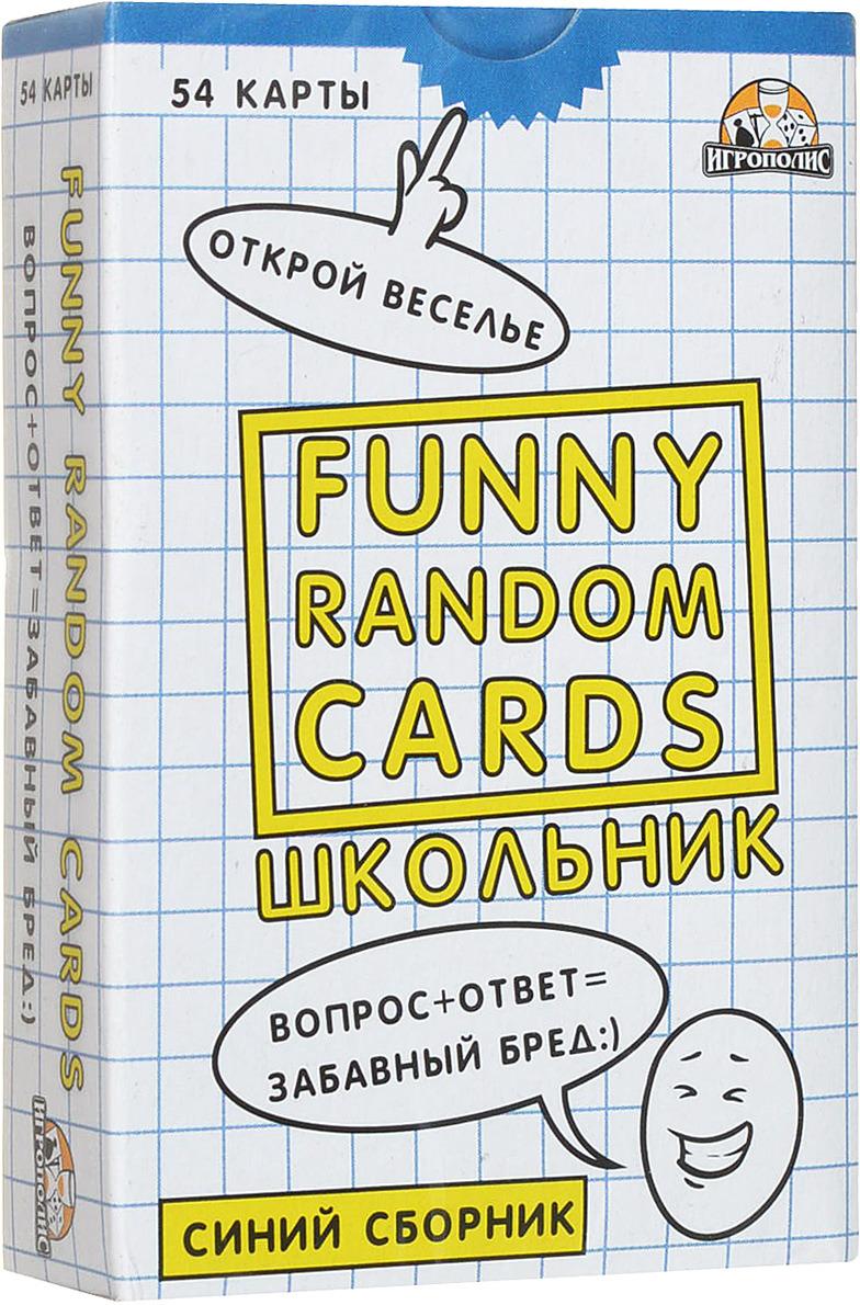 Настольная игра Miland Игрополис Funny Random Cards Школьные Сборник №1, ИН-0190 random cartoon ceramic tile decal 1pc