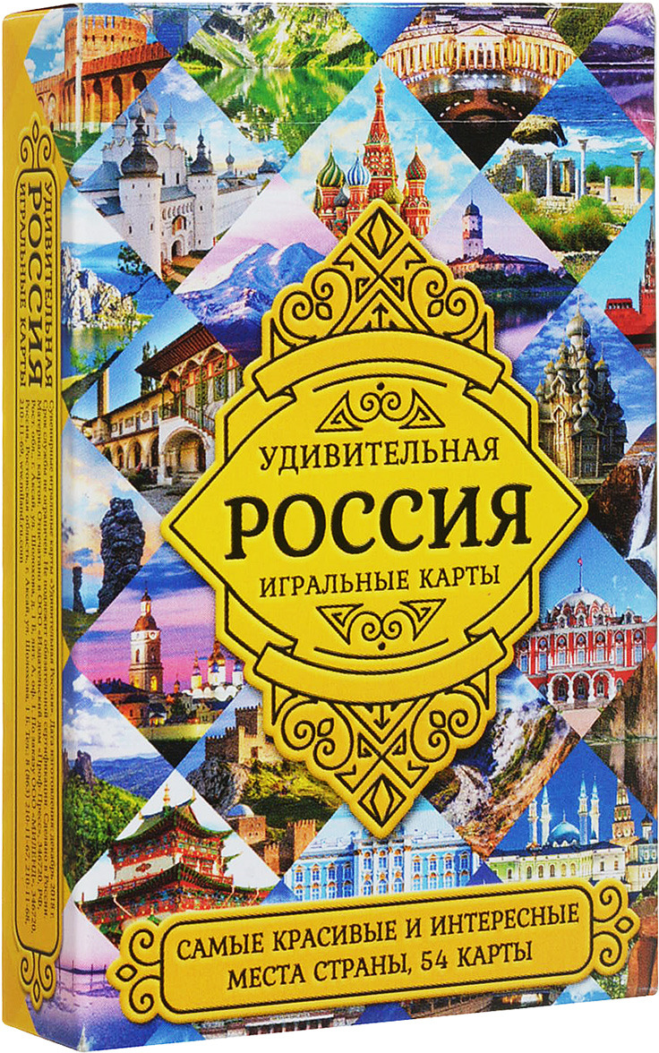 Сувенирные игральные карты Miland Удивительная Россия, ИН-0866, 54 шт сувенирные игральные карты miland черное море ин 2498 54 шт