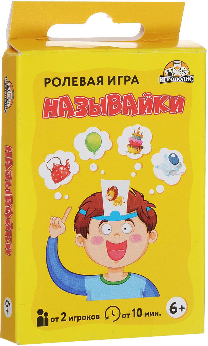 Настольная игра Miland Игрополис Называйки, ИН-0655
