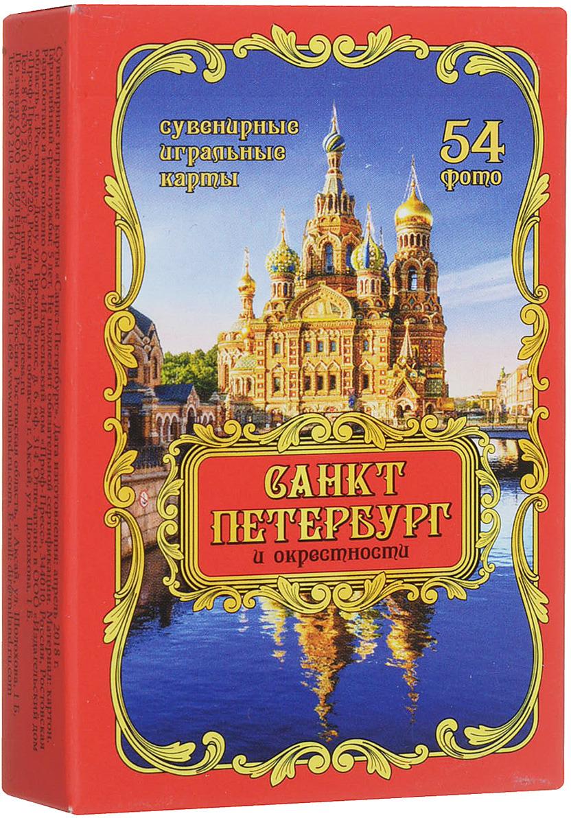 Фото - Сувенирные игральные карты Miland Санкт-Петербург, ИН-2502, 54 шт сувенирные игральные карты колода 54 санкт петербург спас на крови