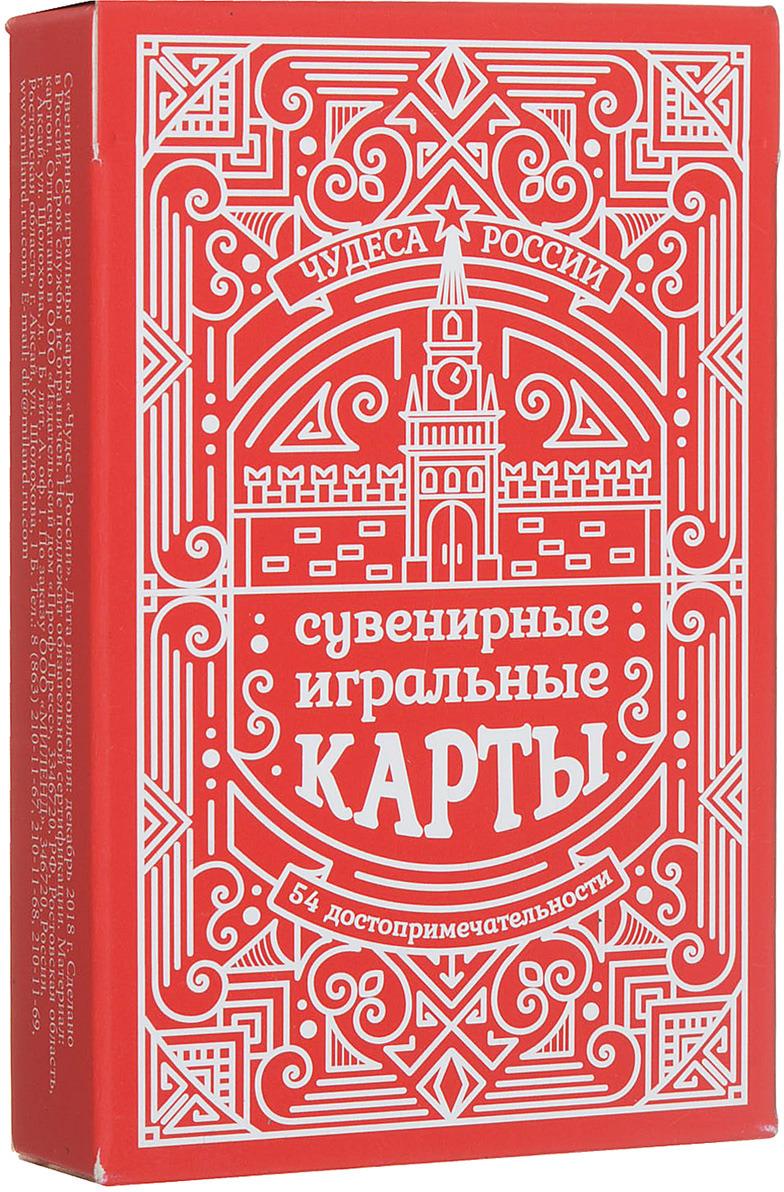 Сувенирные игральные карты Miland Чудеса России, ИН-2500, 54 шт сувенирные игральные карты miland черное море ин 2498 54 шт