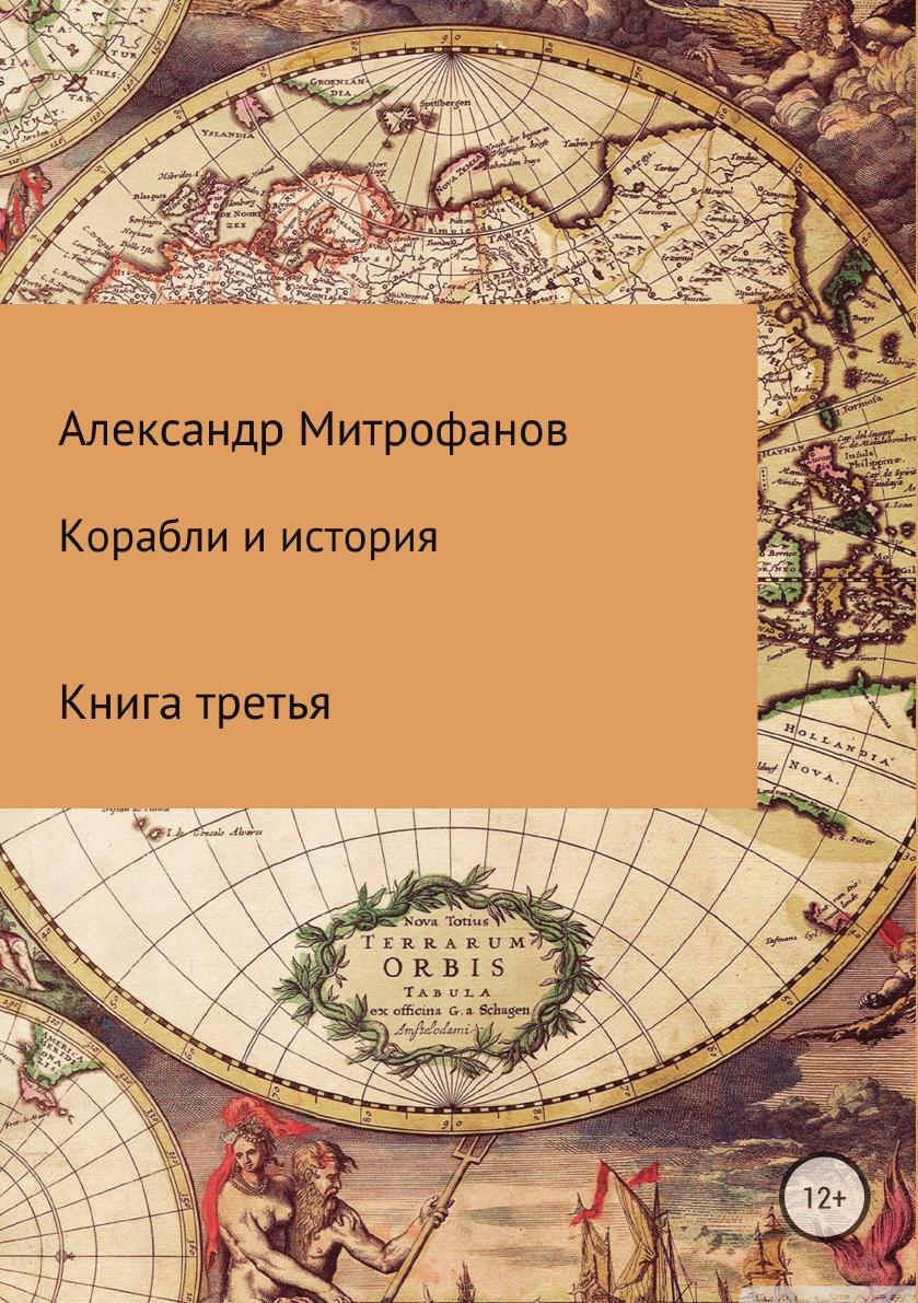 Александр Митрофанов Корабли и история. Книга третья