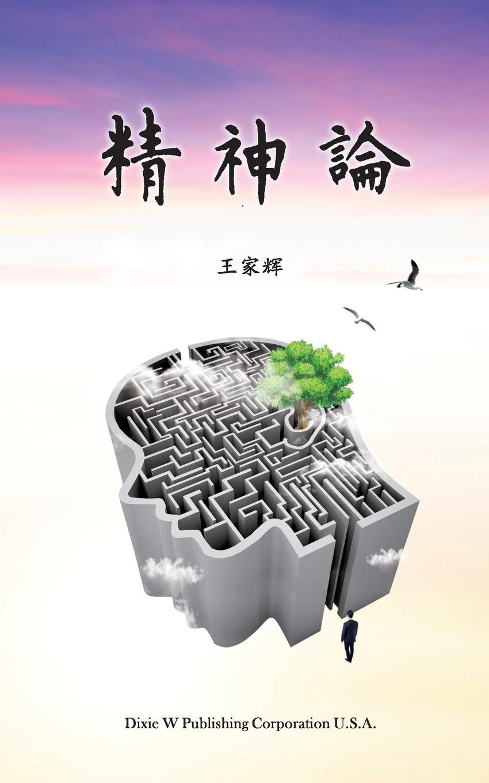Jiahui Wang Jingshen Lun 新航线雅思备考系列教程:完全掌握雅思写作 议论文