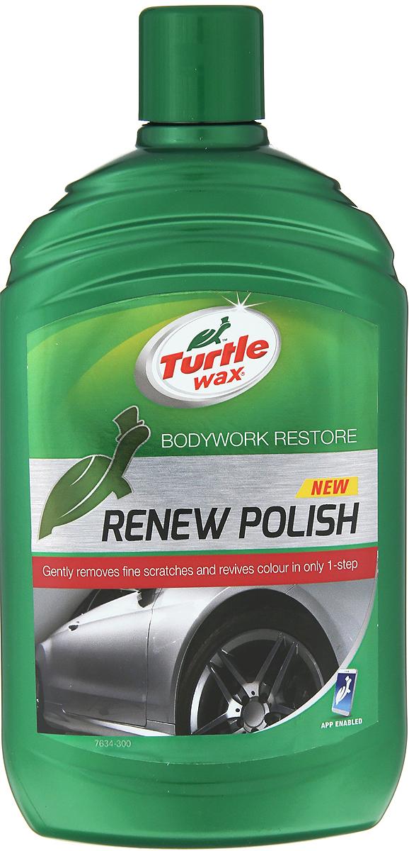 цена на Антицарапин-Рестовратор Turtle Wax Renew Polish, FG7634/51796, 500 мл