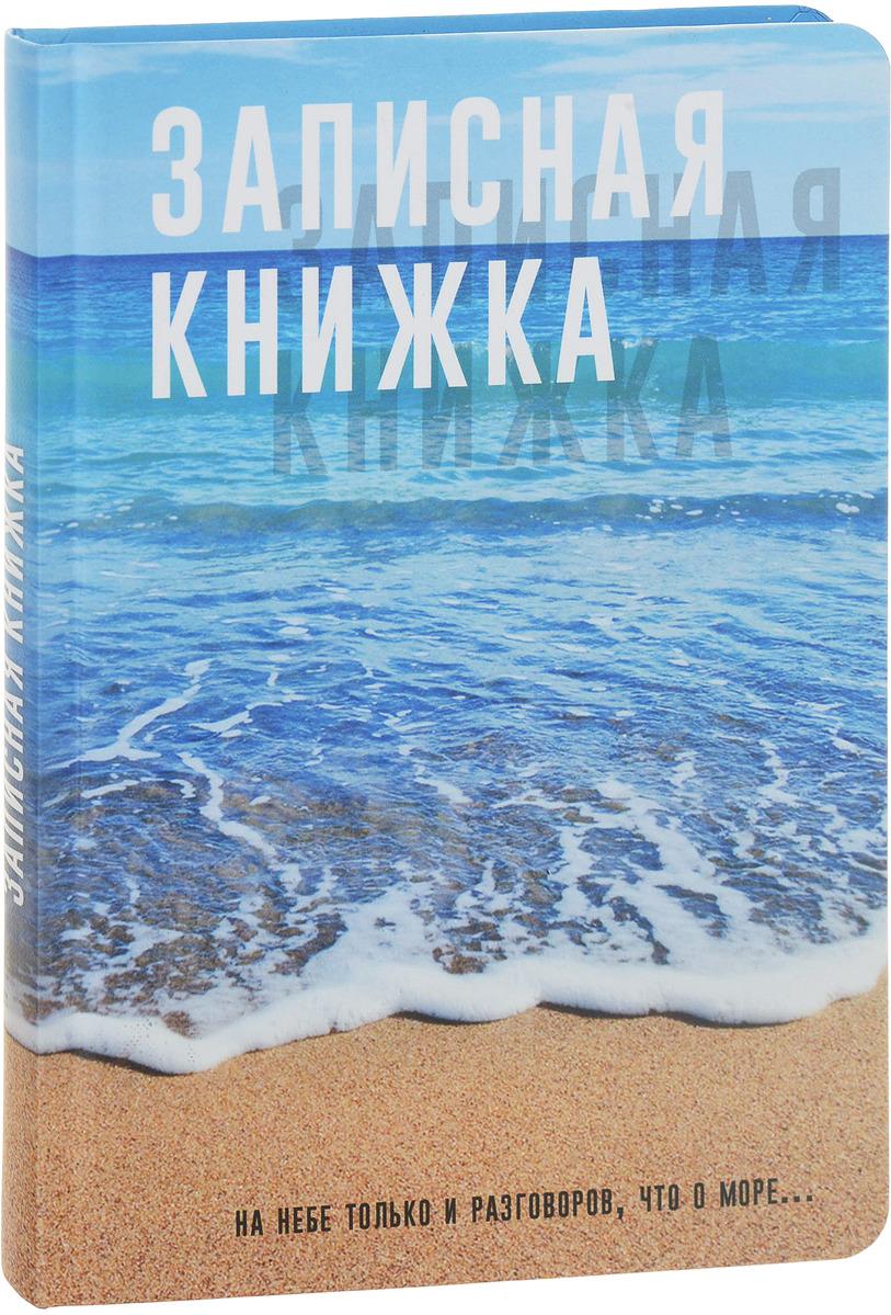 Записная книжка Miland Море и песок, формат A5, 128 листов