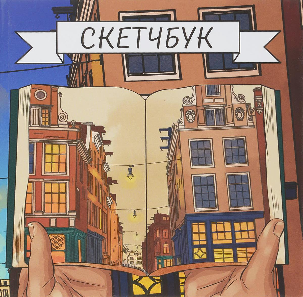 Скетчбук Miland Большая Садовая, 15 x 15 см, 80 листов