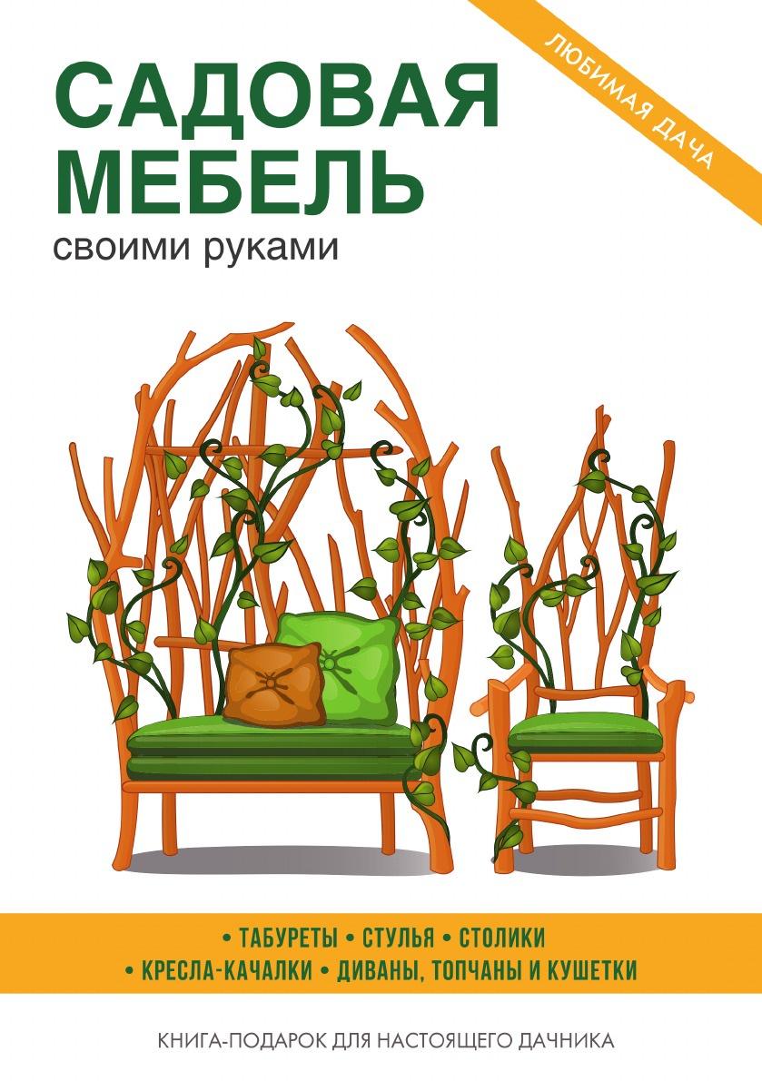 С. П. Кашин Садовая мебель своими руками кашин с сост садовая мебель своими руками