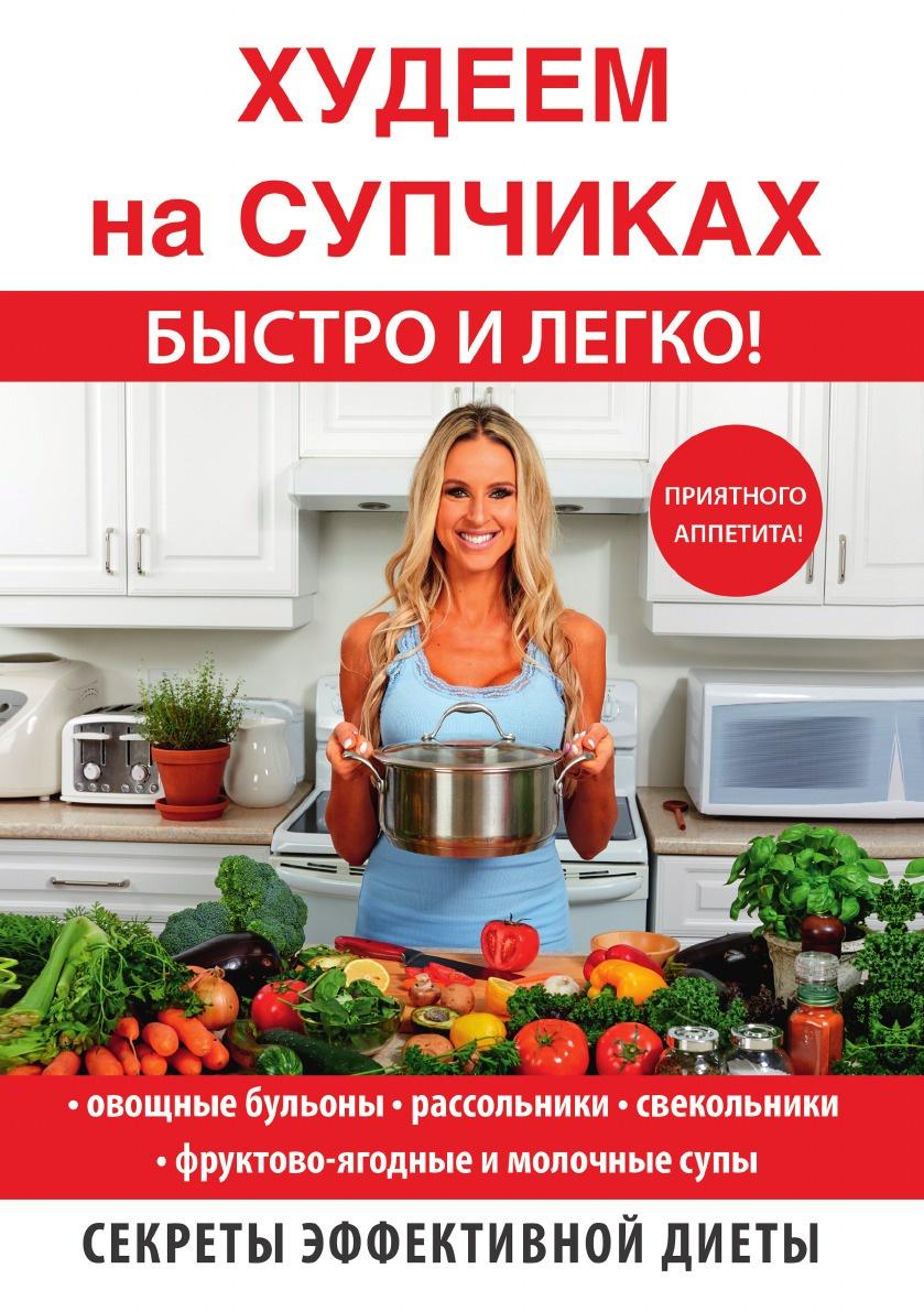 Д. В. Нестерова Худеем на супчиках