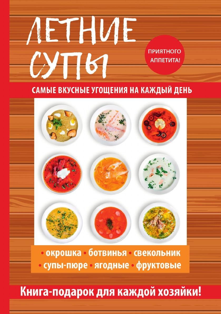 О. В. Сладкова. Летние супы