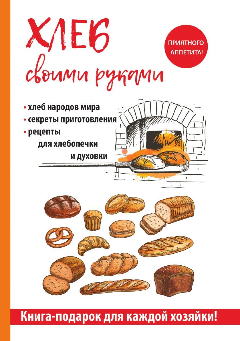 И. А. Зайцева Хлеб своими руками