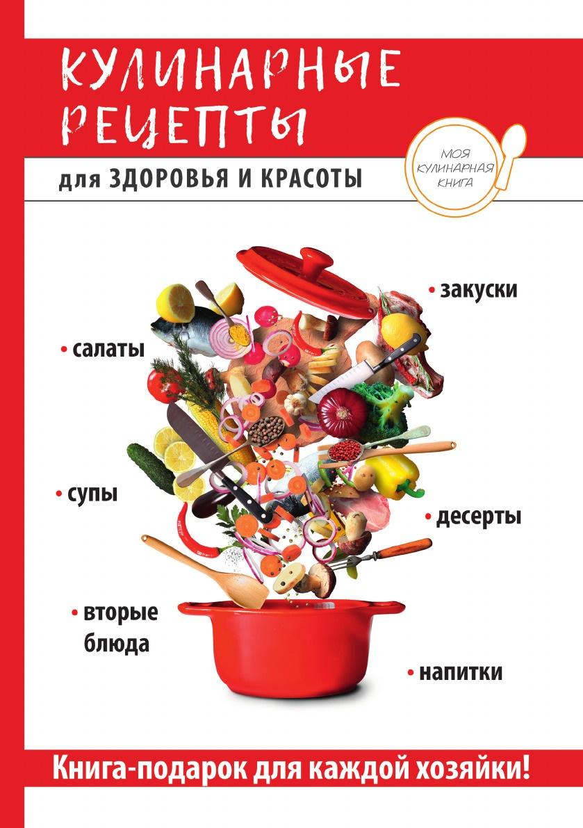 Е. А. Бойко Кулинарные рецепты для здоровья и красоты