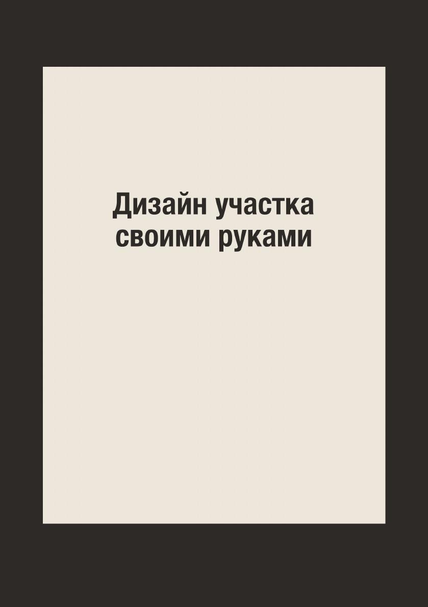 Г. А. Серикова Дизайн участка своими руками цены