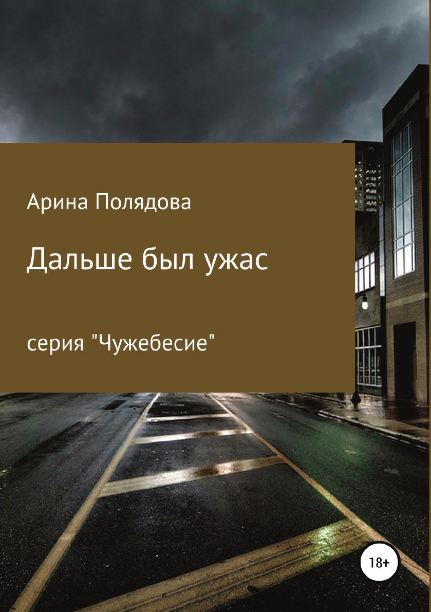 Арина Полядова Дальше был ужас ужас химеры
