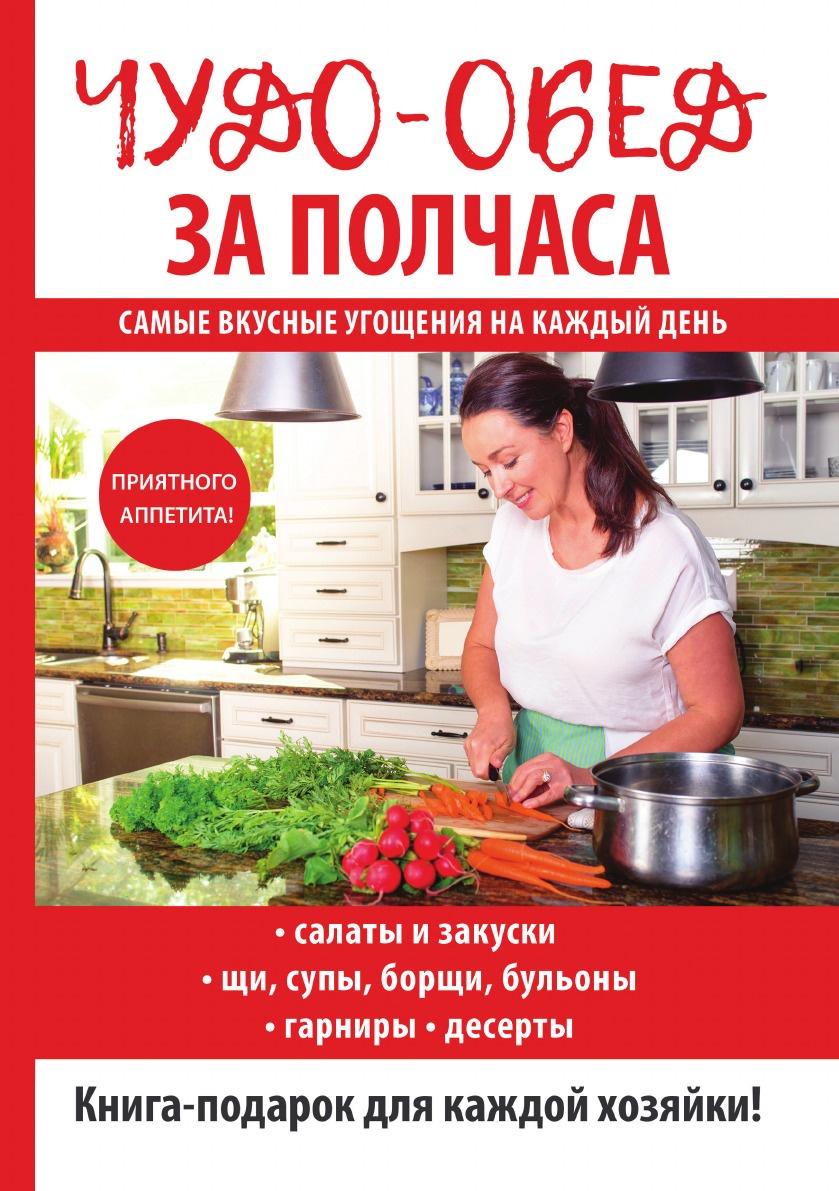 В. Н. Петров Чудо-обед за полчаса владимир николаевич петров обед за полчаса