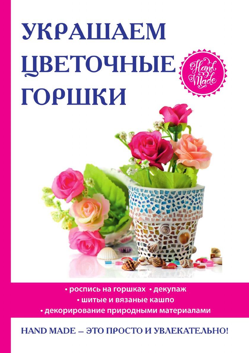 Е. А. Михайлова Украшаем цветочные горшки