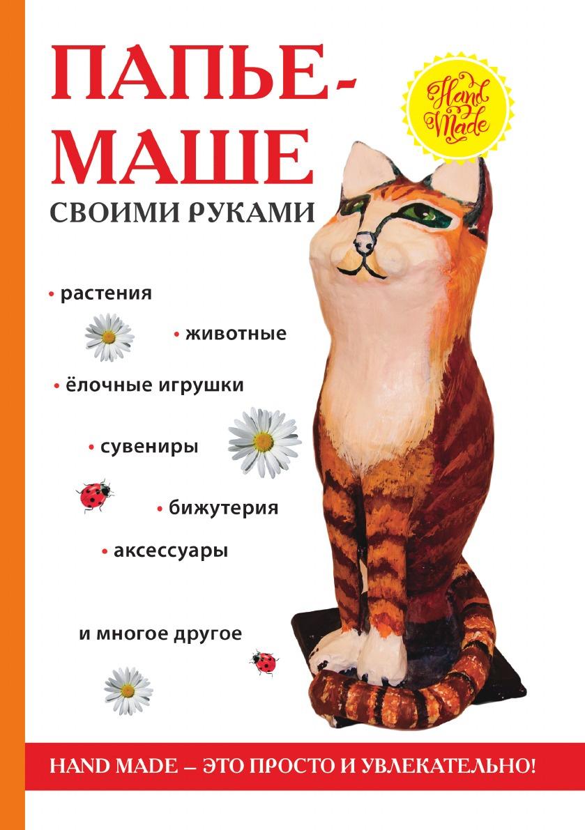 С. Ю. Ращупкина Папье-маше своими руками