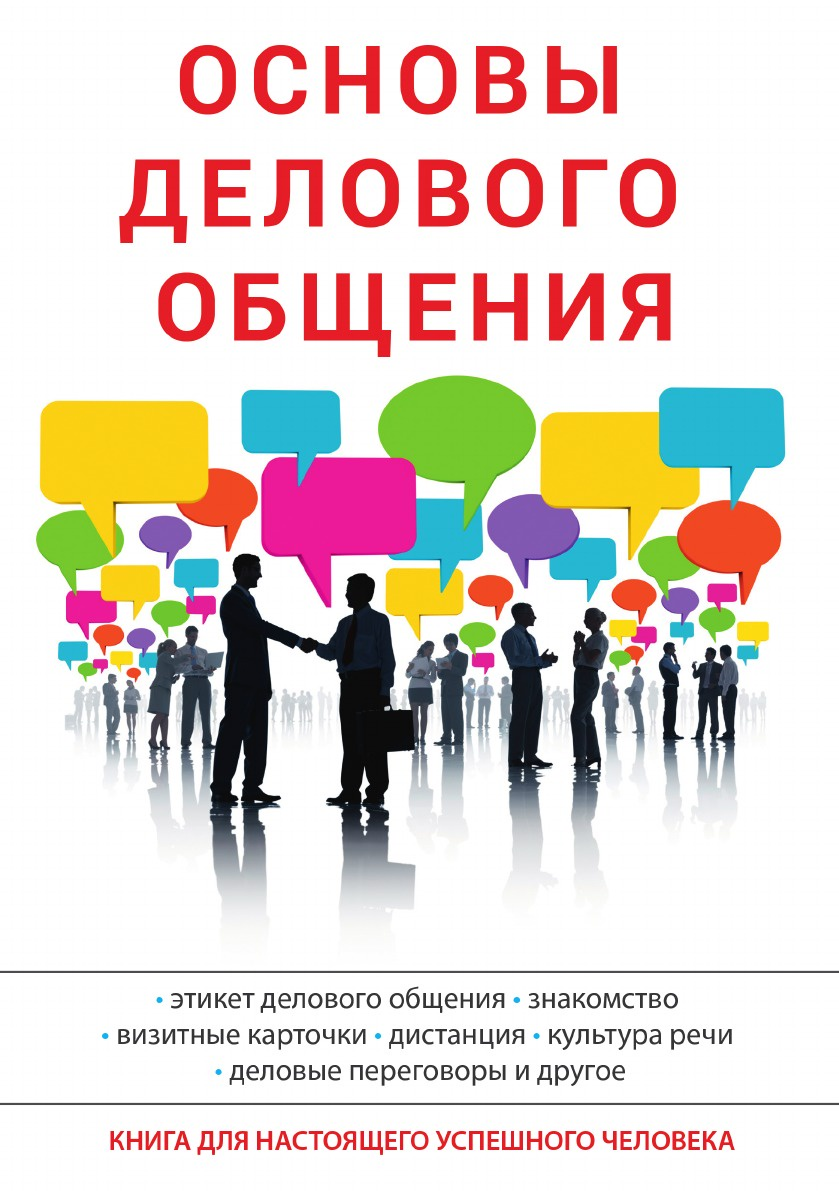 А. В. Сорокина Основы делового общения