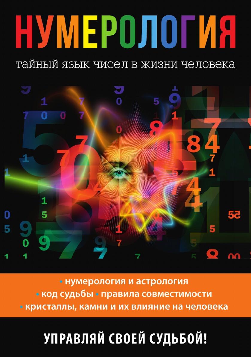 О. Н. Толкунова Нумерология. Тайный язык чисел в жизни человека