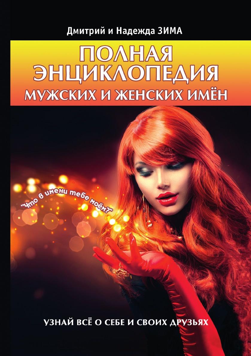 все цены на Н. Зима Д. и Полная энциклопедия мужских и женских им.н онлайн