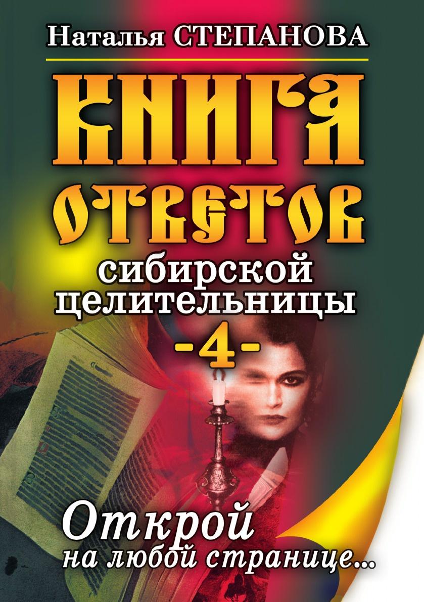 Н. И. Степанова Книга ответов сибирской целительницы-4