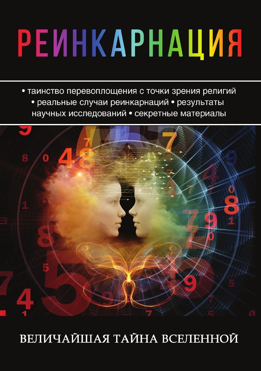 Е.А. Разумовская Реинкарнация. Величайшая тайна Вселенной