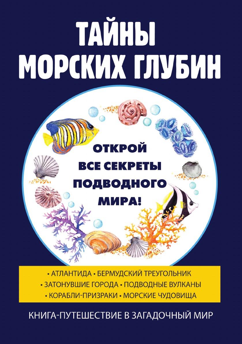 Р. В. Старцев Тайны морских глубин