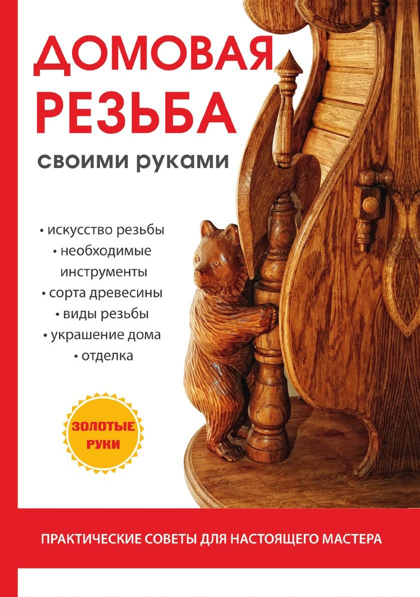 Е. Е. Богатырёв Домовая резьба своими руками