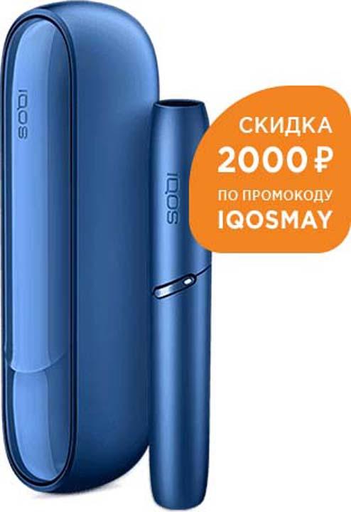 Электрическая система нагревания IQOS 3.0, Blue