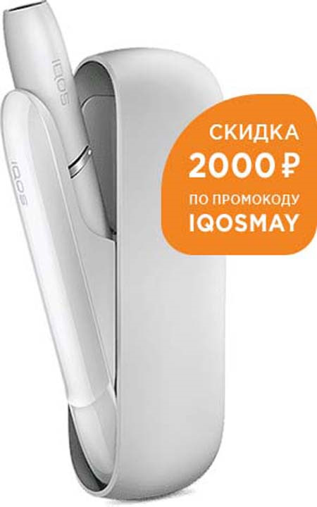 Электрическая система нагревания IQOS 3.0, White