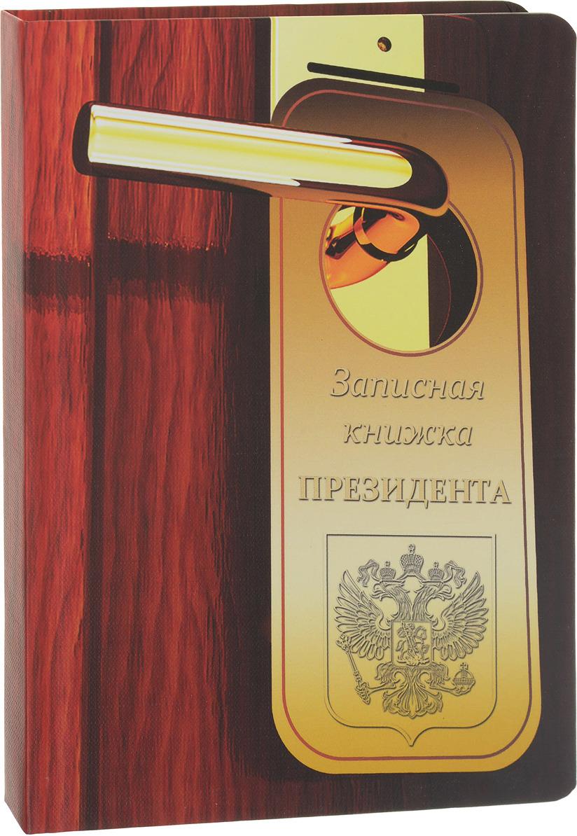 Записная книжка Miland Записная книжка президента, формат A5, 128 листов записная книжка cross journal textured medium a5 250 листов ac249 1m