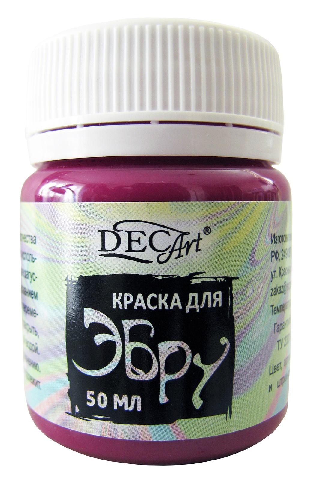 Краска для декорирования DecArt 911-65-50-204