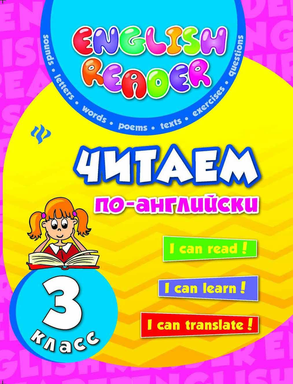 Читаем по-английски: 3 класс. - Изд. 3-е Феникс