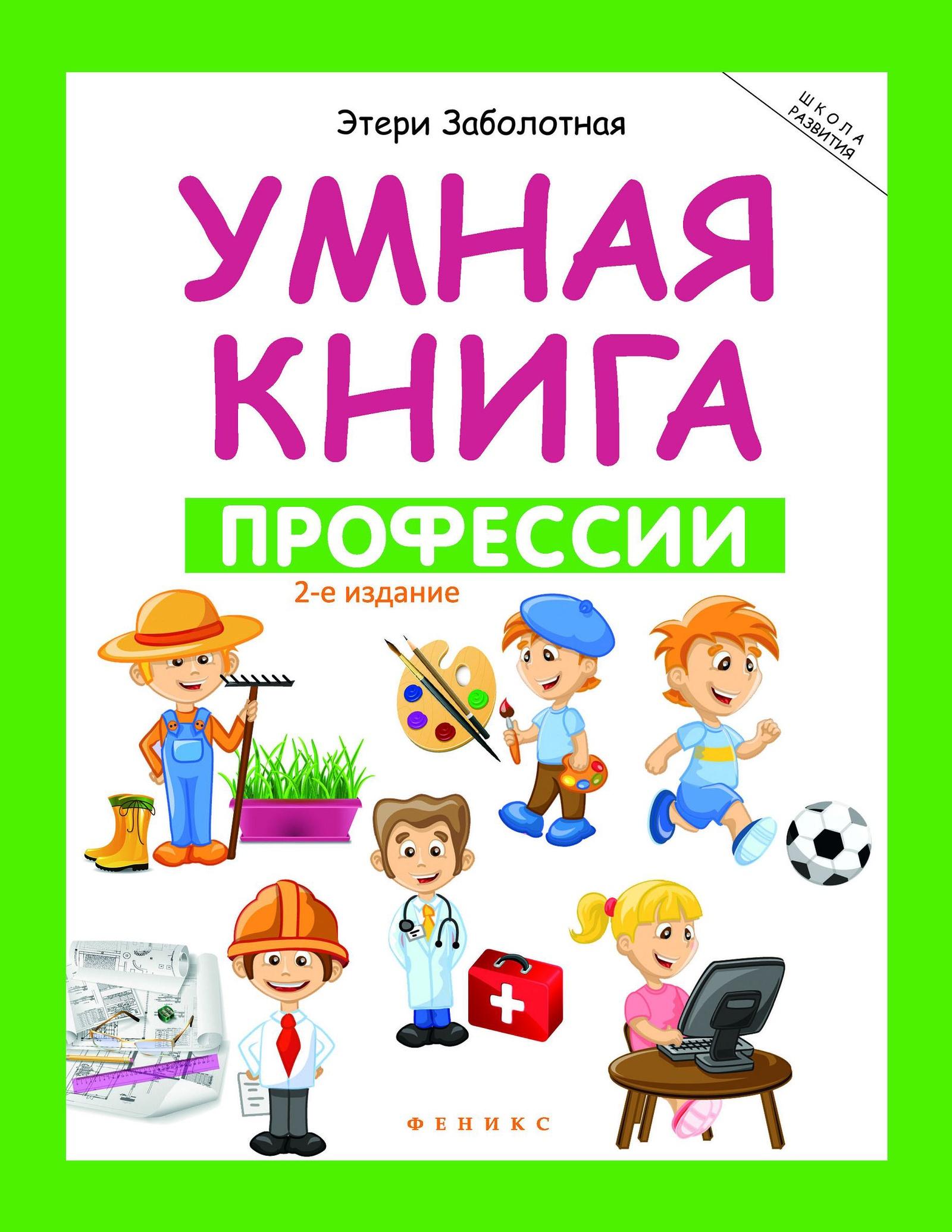 Умная книга: профессии. - Изд. 2-е Феникс