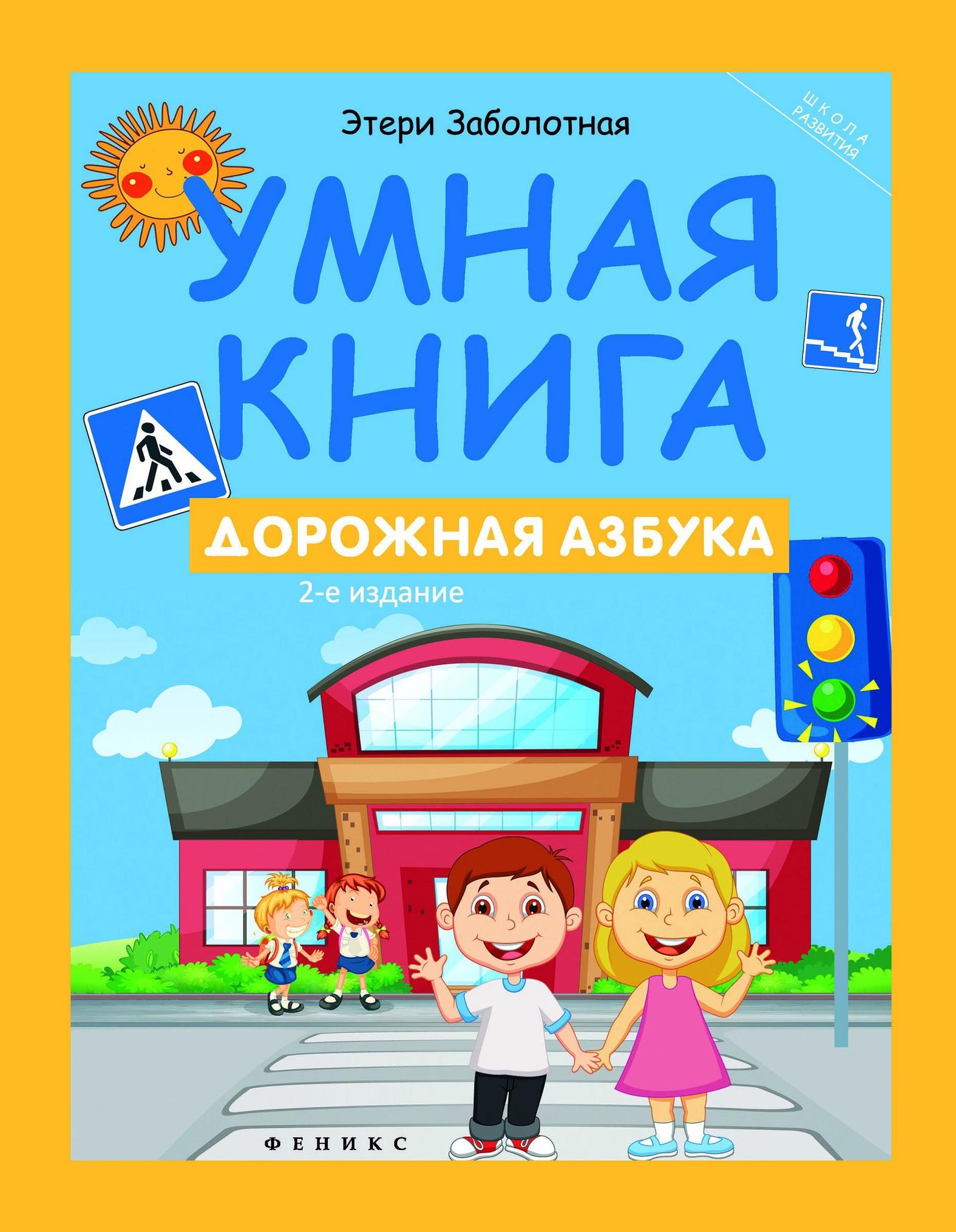 Умная книга: дорожная азбука. - Изд. 2-е Феникс