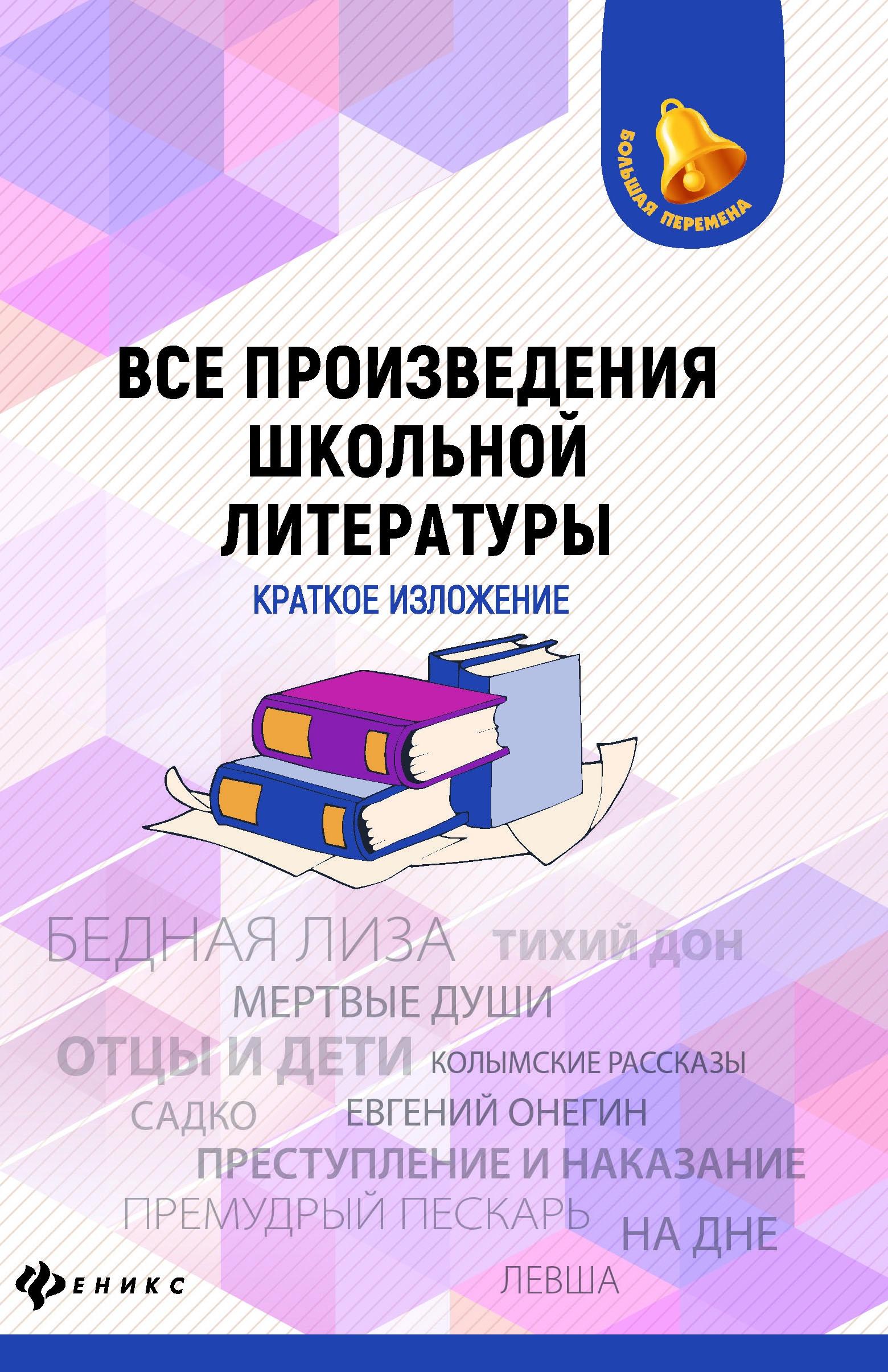 Все произведения школьной литературы: краткое изложение Феникс