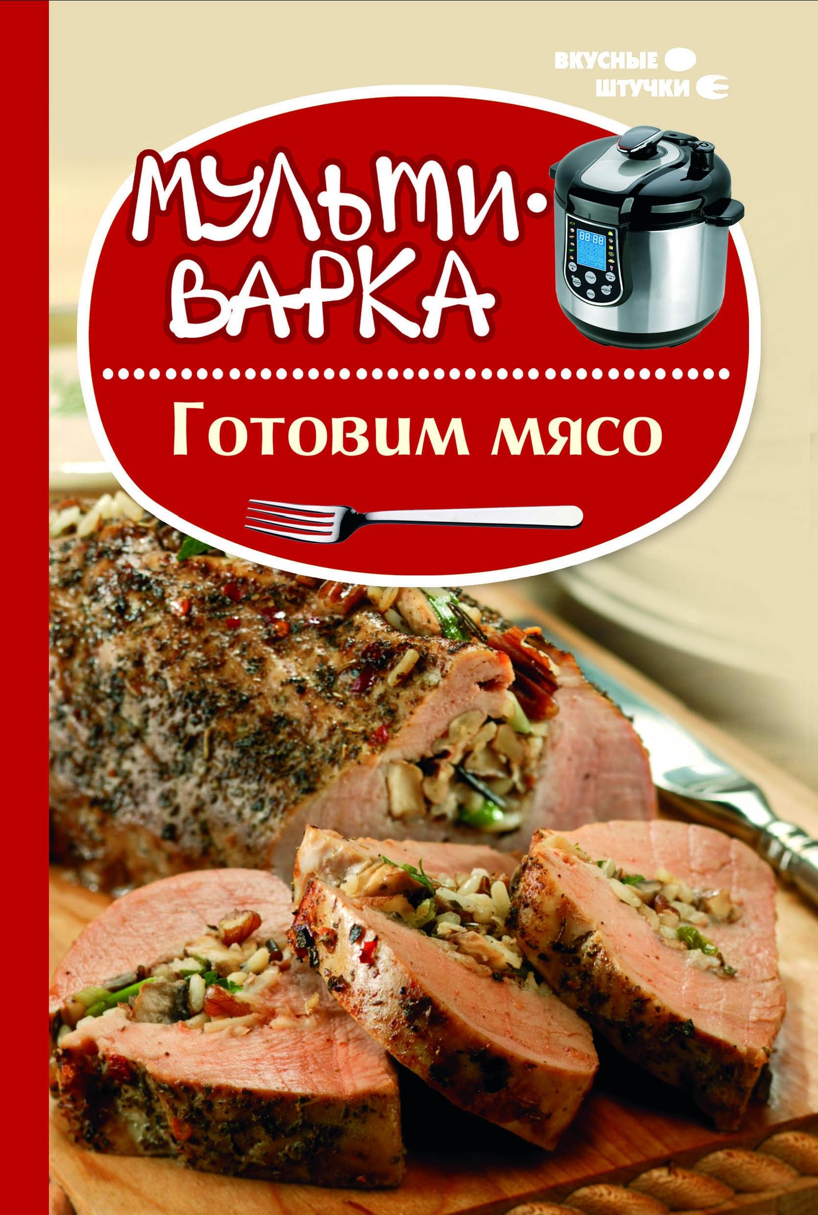 Мультиварка: готовим мясо Феникс