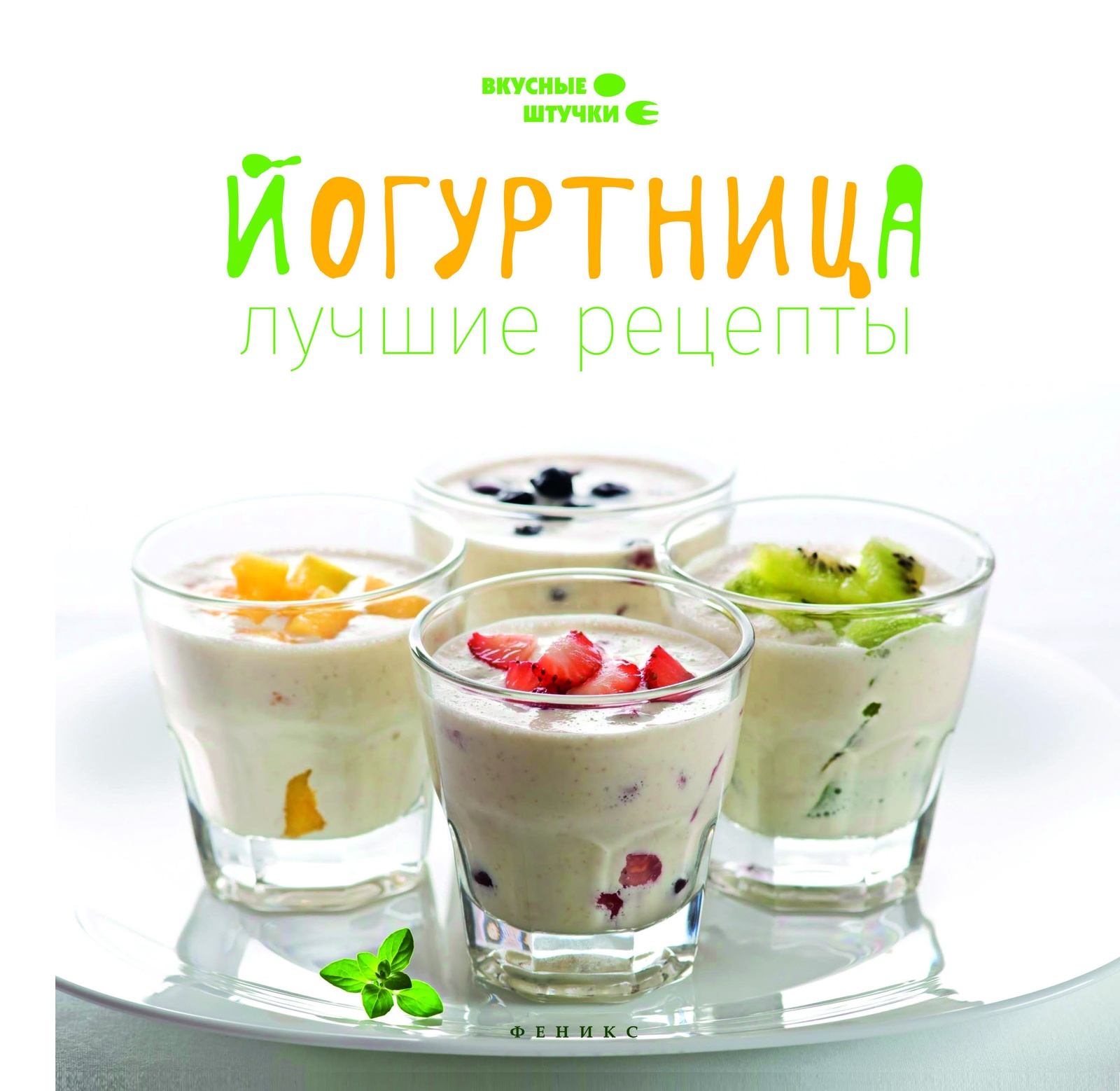 Йогуртница: лучшие рецепты Феникс