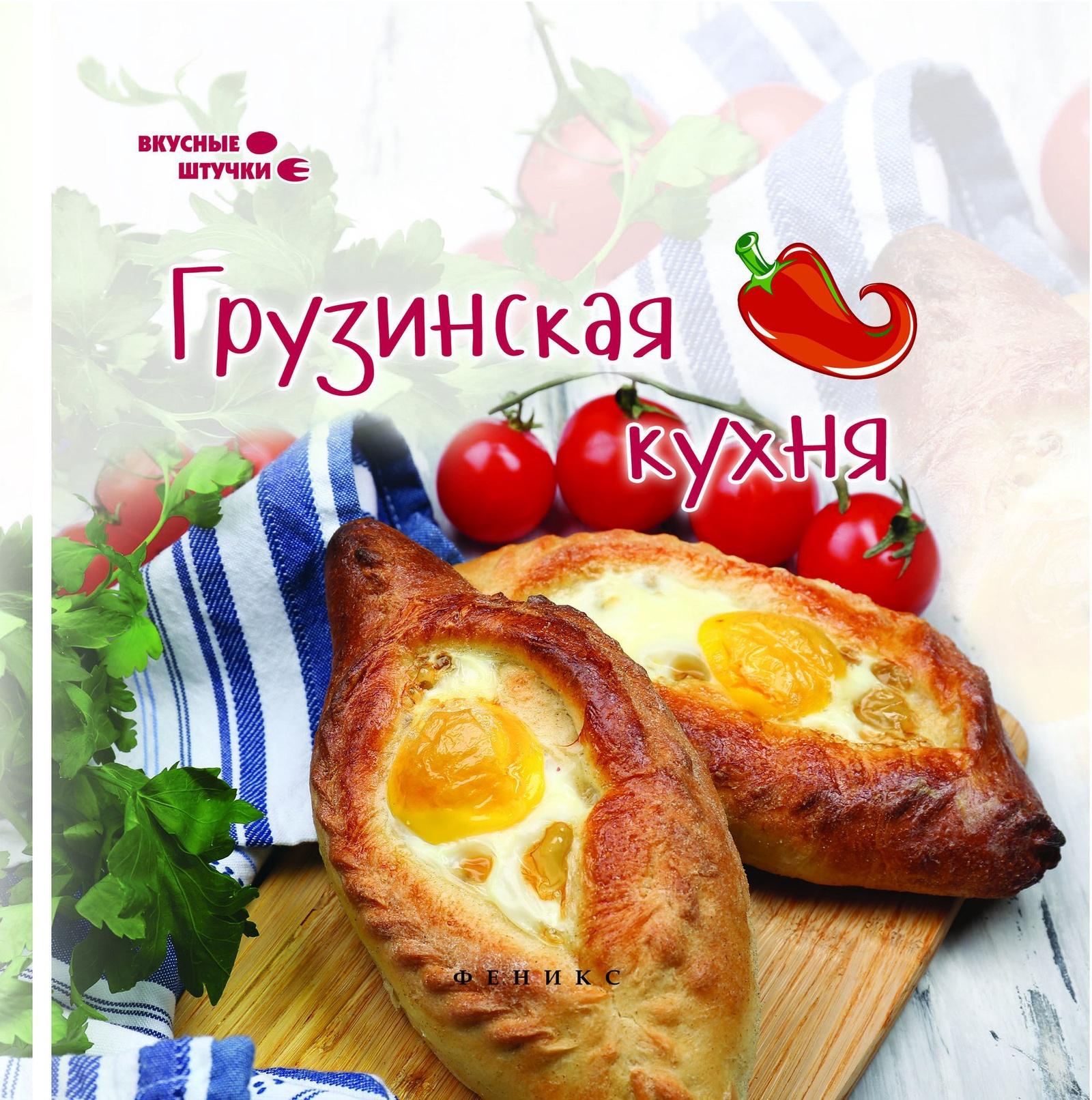 Грузинская кухня Феникс