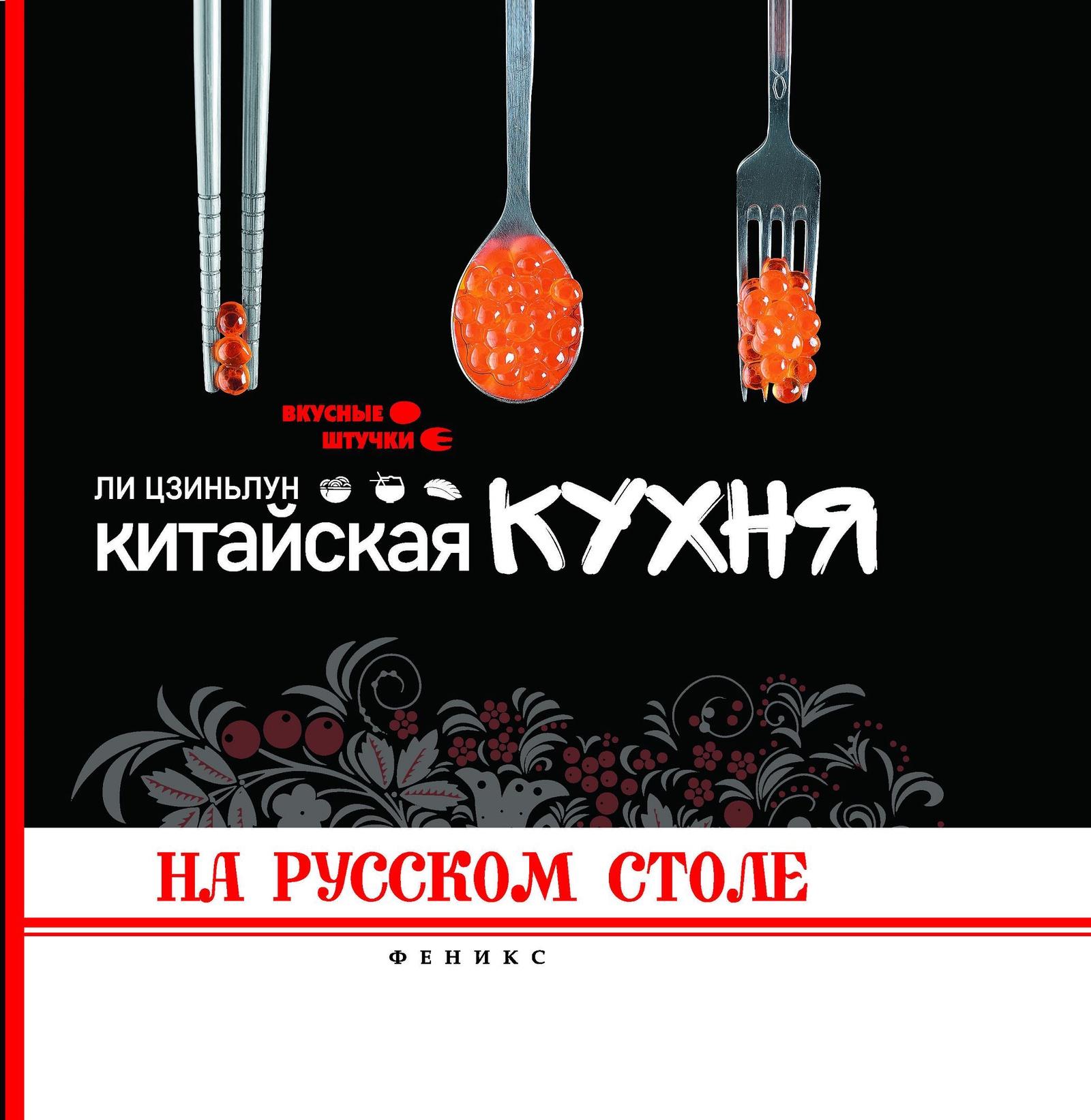 Китайская кухня на русском столе Феникс