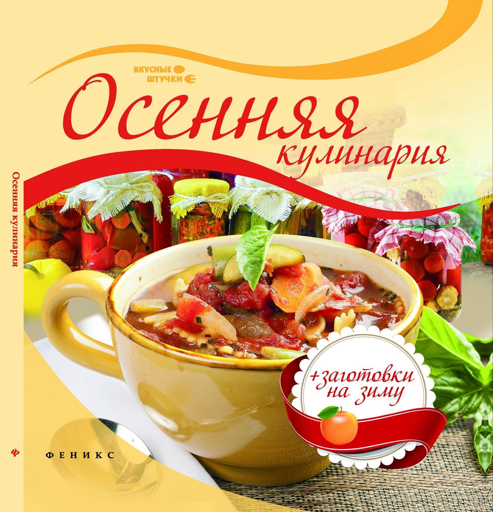 Осенняя кулинария Феникс