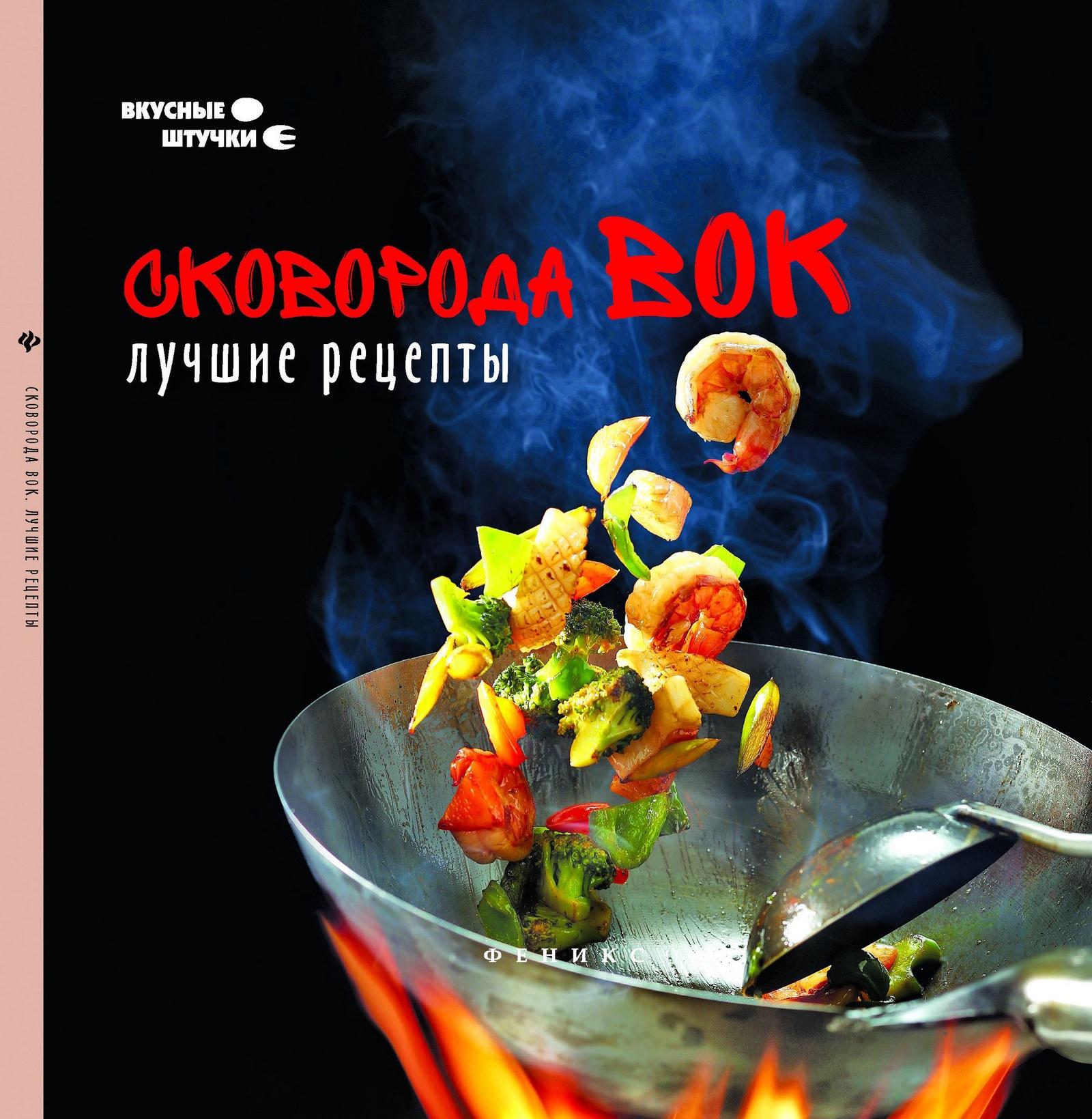 Сковорода вок: лучшие рецепты Феникс