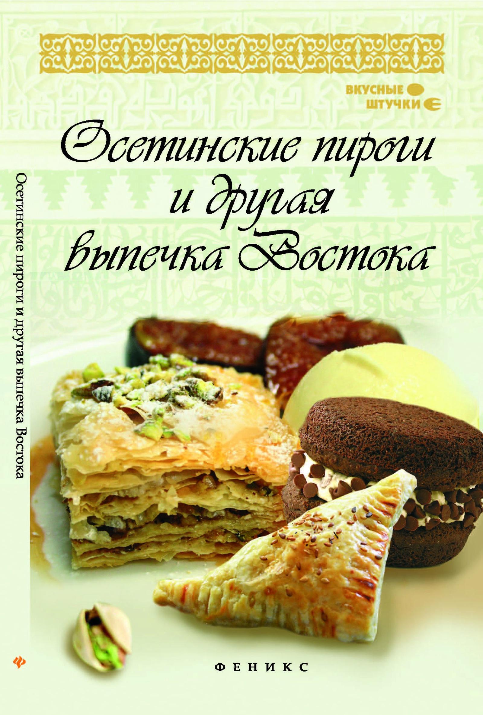 Осетинские пироги и другая выпечка Востока. - Изд. 3-е Феникс