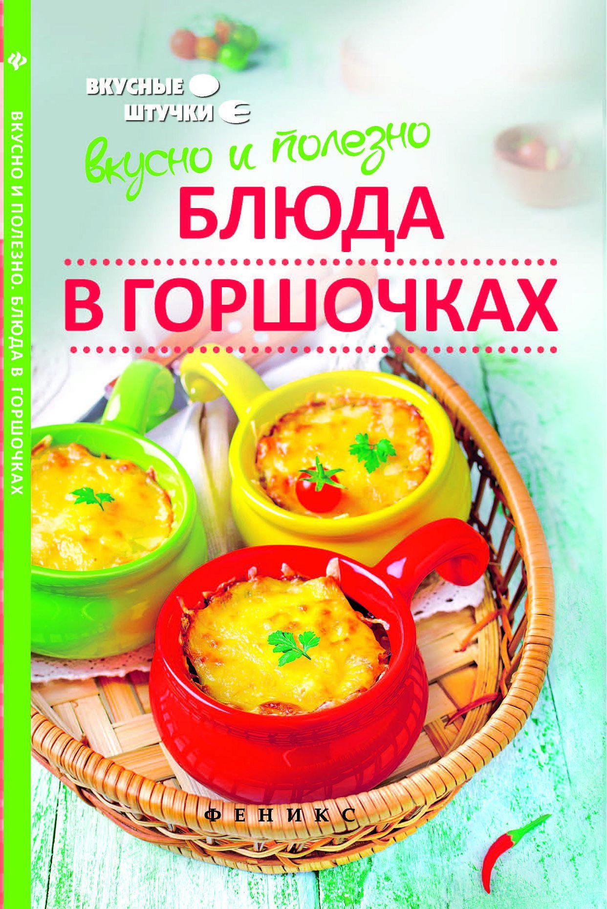 Вкусно и полезно: блюда в горшочках Феникс натюр малышам просто вкусно полезно