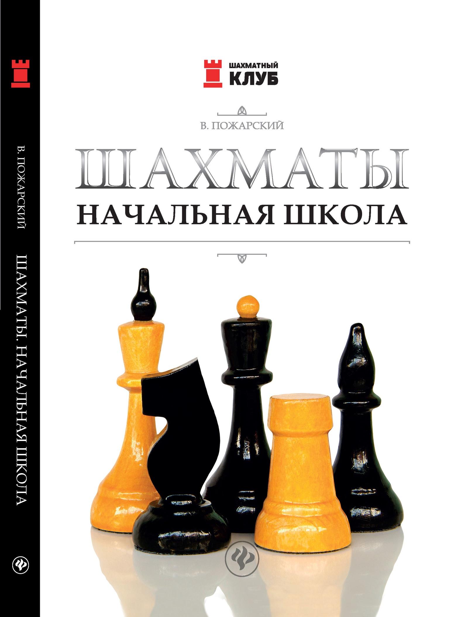 Шахматы: начальная школа Феникс