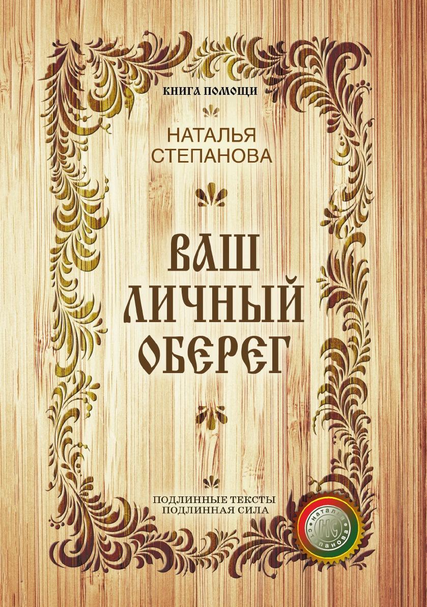 Наталья Степанова Ваш личный оберег