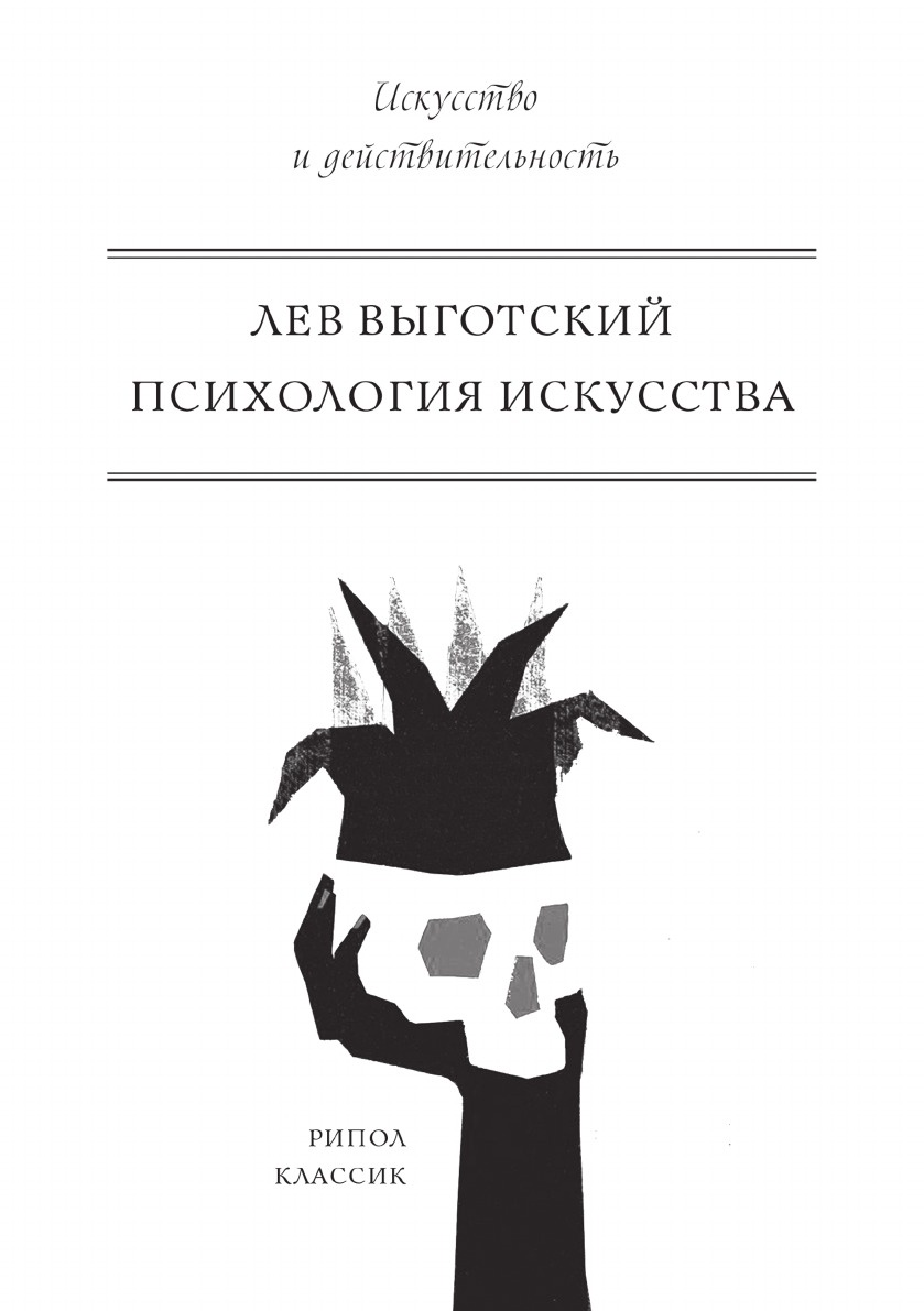 Лев Выготский Психология искусства лев выготский психология искусства