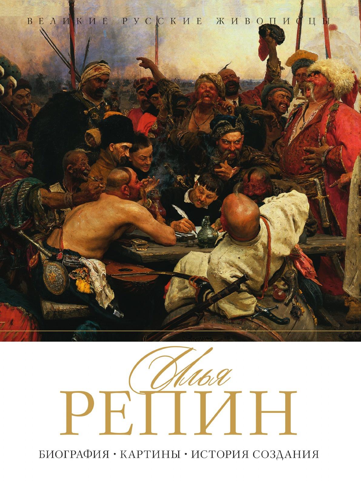 Орлова Елизавета Илья Репин. Биография, картины, история создания