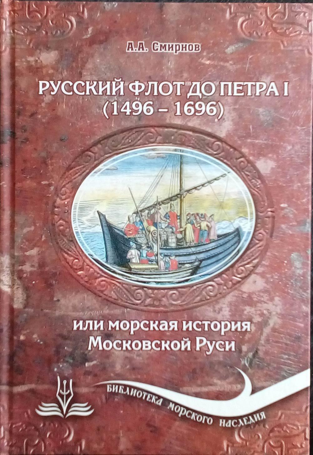 Смирнов А. А. Русский флот до Петра I (1496-1696)