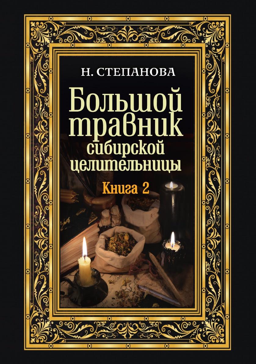 Н. И. Степанова Большой травник сибирской целительницы. Книга вторая